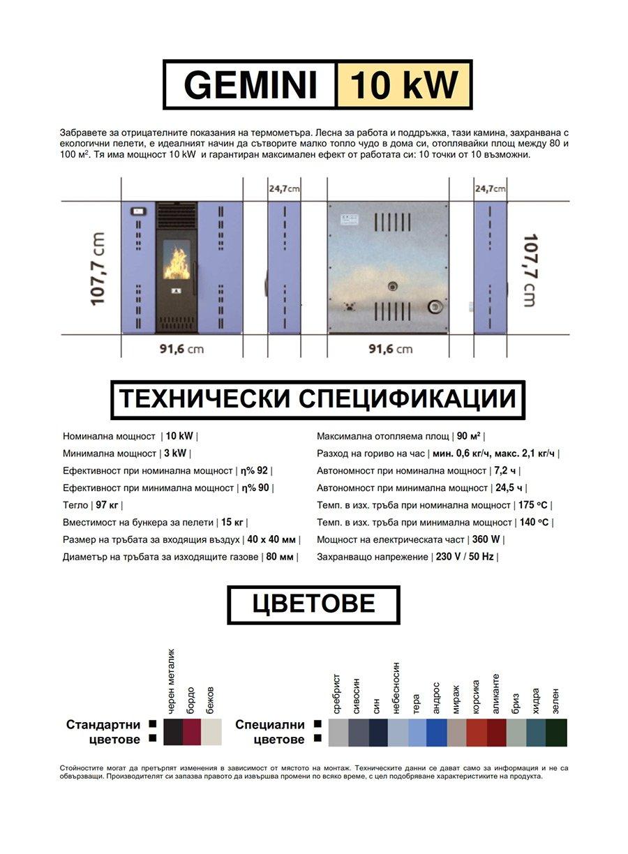 """ПЕЛЕТНИ КАМИНИ """"GEMINI"""" 10 kw-топловъздушни"""