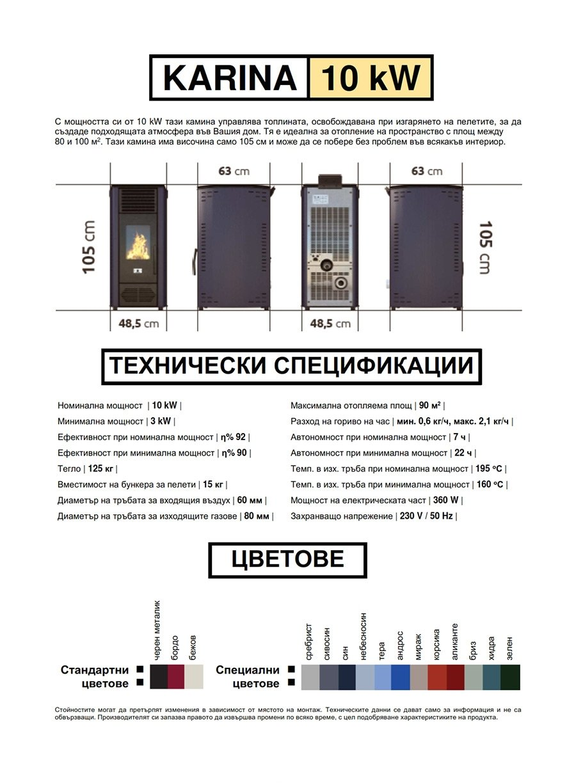 """ПЕЛЕТНИ КАМИНИ """"KARINA"""" 10 kw-топловъздушни"""