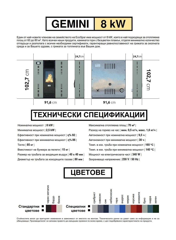 """ПЕЛЕТНИ КАМИНИ """"GEMINI"""" 8 kw-топловъздушни"""