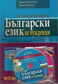 Classes in Bulgarian