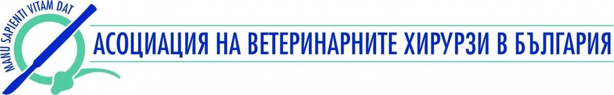 Асоциация на ветеринарните хирурзи в България