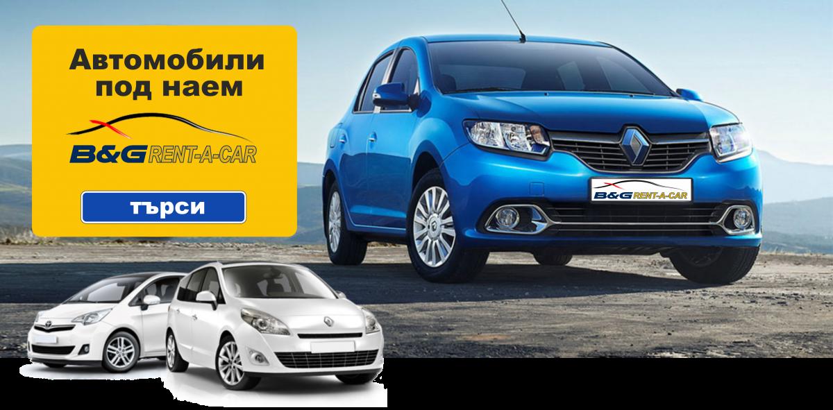 Коли под наем в България  |  B&G Rent A Car  | Автомобили под наем от 9 € на ден |