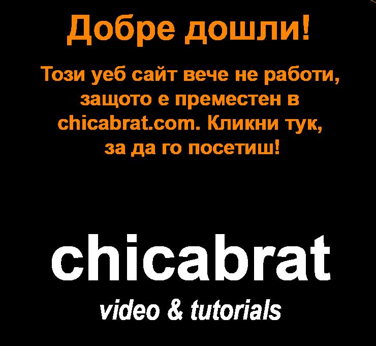 chicabrat.alle.bg