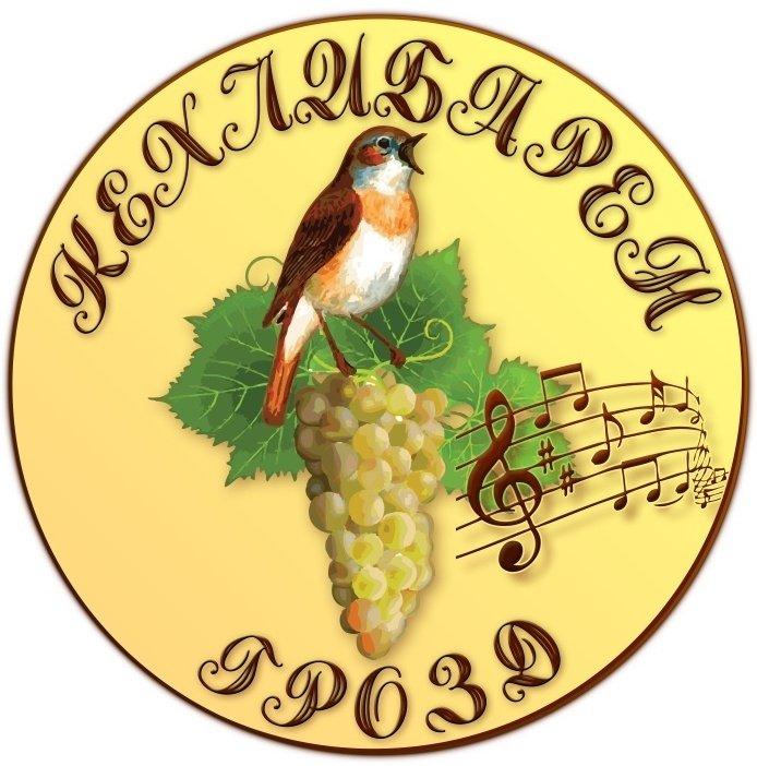 "Покана за третото издание на Националния фестивал за автентичен фолклор ""Кехлибарен грозд 2012"""