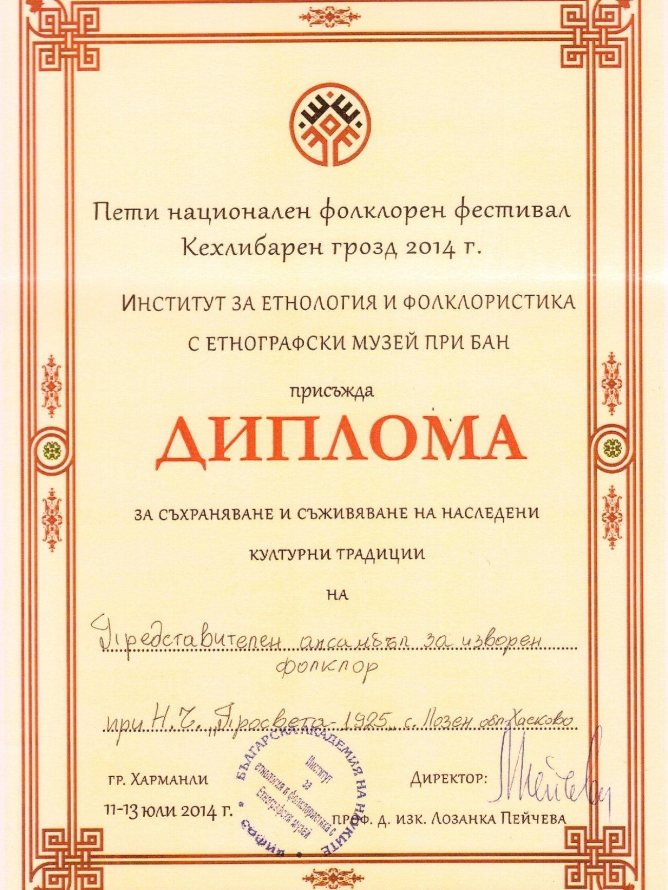 Награди и отличия