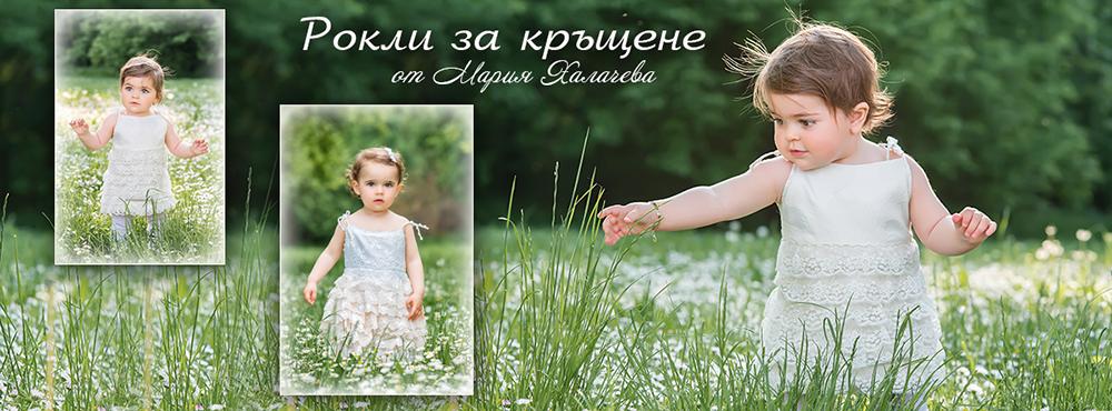 Фотограф за фотозаснемане на кръщене в Пловдив и региона