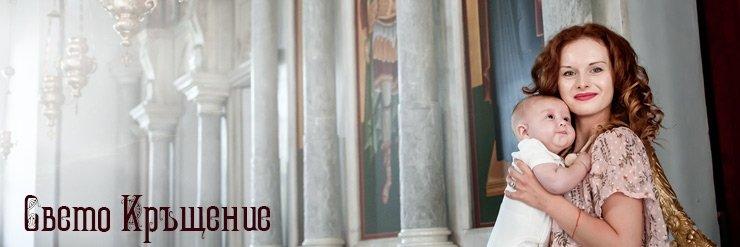Свето кръщение Пловдив