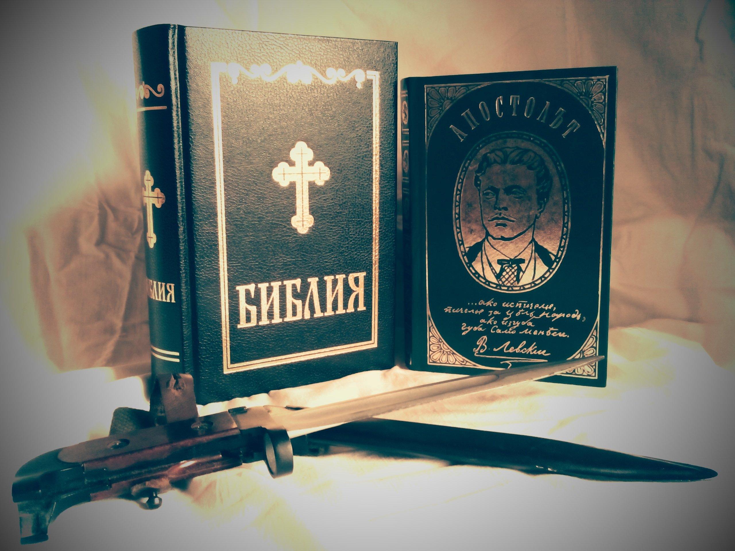 Вяра и Отечество