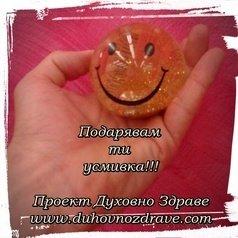 Подари незаслужена усмивка