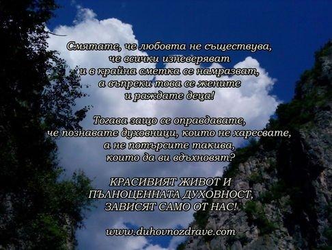 Красивата любов и духовността са избор!