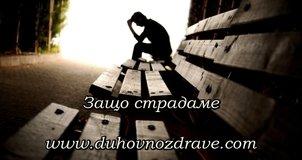 Защо страдаме