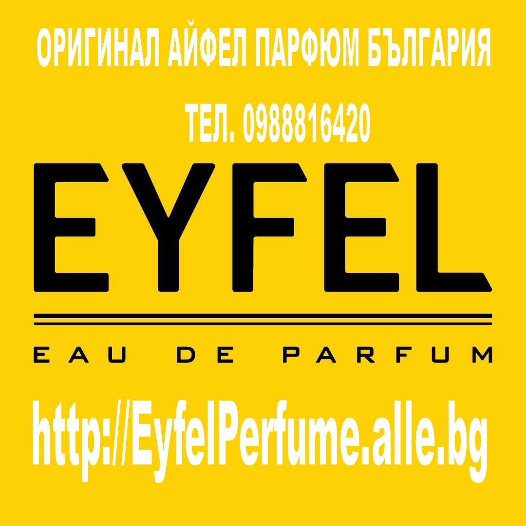 Eyfel Perfume Original тел 0988816420 айфел парфюм оригинал