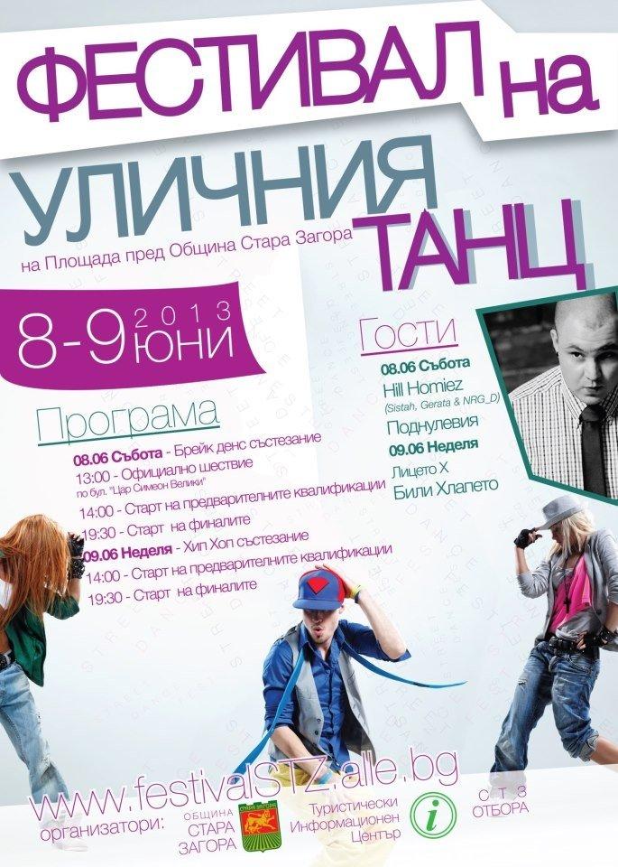 Фестивал на уличния танц