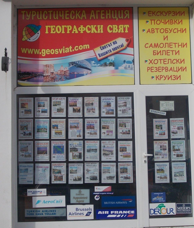 ГР.ГАБРОВО   УЛ.ОРЛОВСКА 83   ТЕЛ: 066/ 80 79 78,  0896 79 88 09   e-mail:gabrovo@geosviat.com