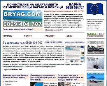 Хамали Варна 0898 399 733