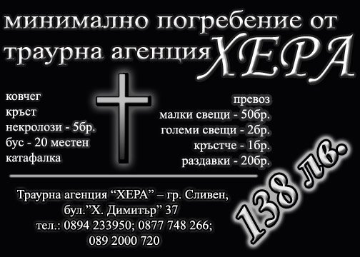 """Траурна Агенция """"ХЕРА"""""""