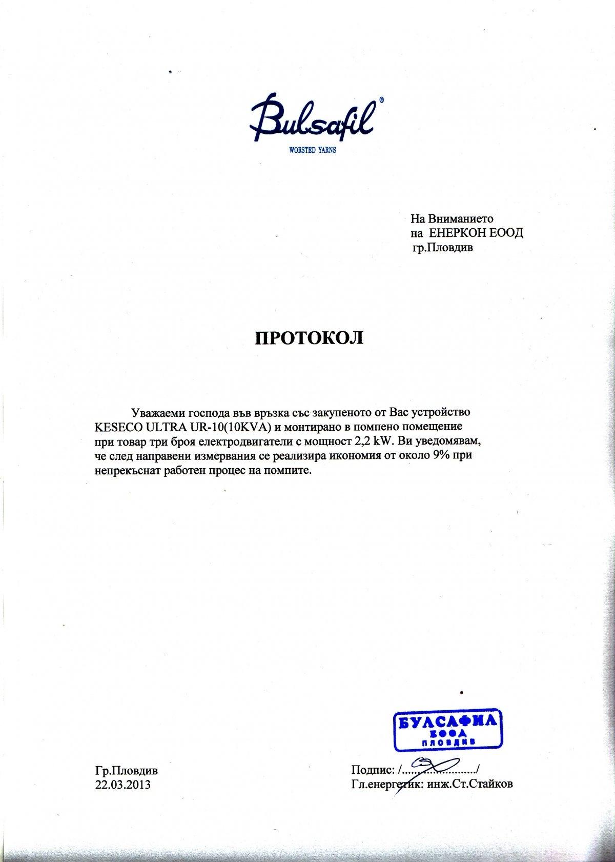 Тестови протоколи на модулите ULTRA