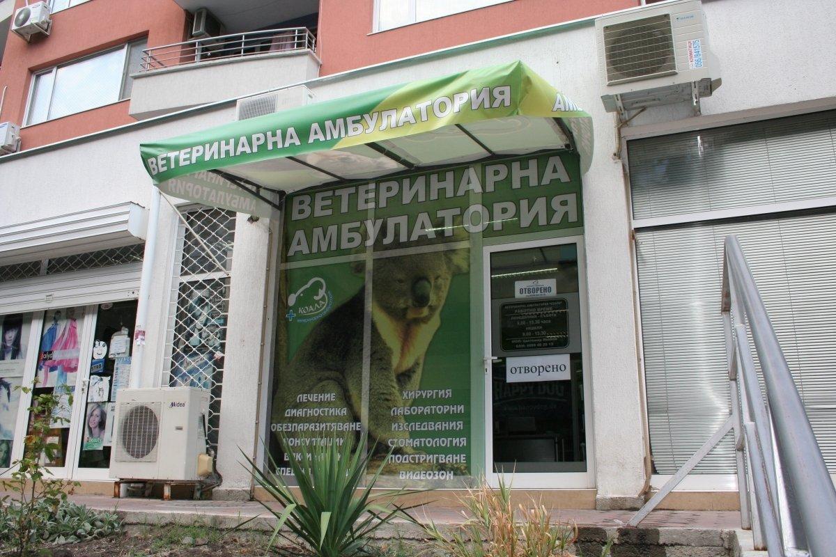 Ветеринарна амбулатория '' КОАЛА''