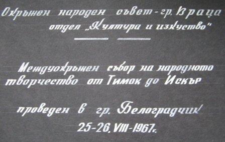 """""""ДА НЕ СЕ МЪЧИТЕ ДА УЧИТЕ НАРОДА, А ДА СЕ УЧИТЕ ОТ НЕГО"""" - Димитър Осинин и Народният събор """"От Тимок до Искър"""""""