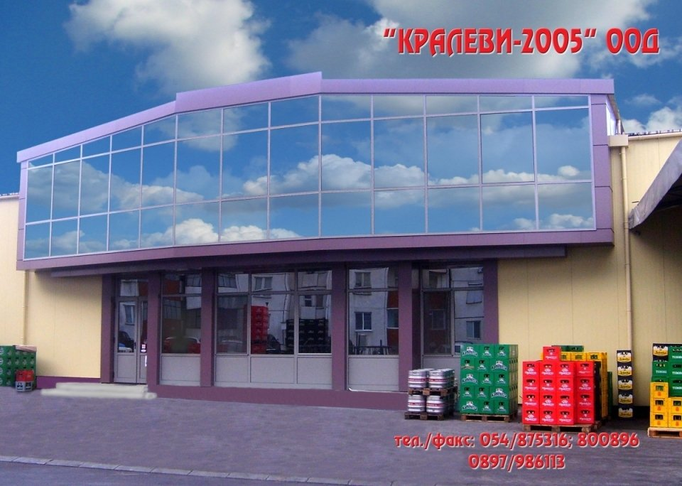 КРАЛЕВИ-2005 ООД