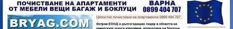 Кърти къртене къртачи 0894 979 200 Бургас.