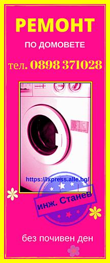 Ремонт на перални по домовете в края на септември