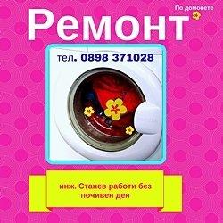 Ремонт на перални по домовете без почивен ден