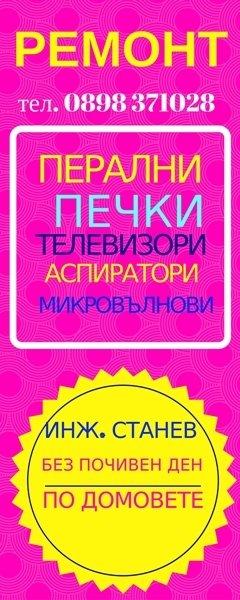 Ремонт на перални по домовете в София (видео)