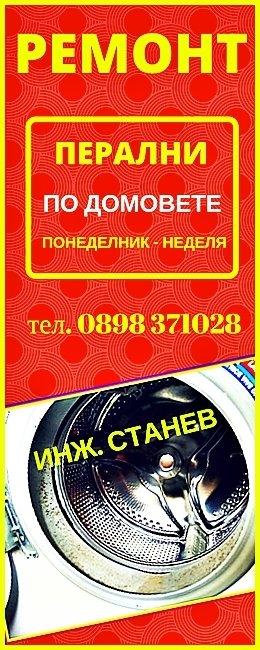 Ремонт на перални в жежките дни на август в София