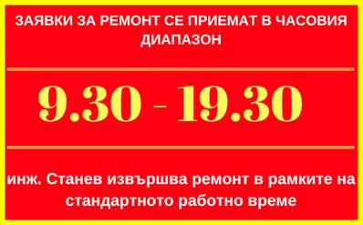 Ремонт lxpress.alle.bg