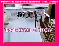 Ремонт на конвекторни и вентилаторни печки в Борово