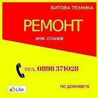 Сервизни ремонти на 6, 7 и 8 септември в София