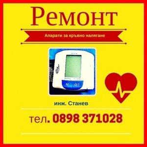 Ремонт на апарати за измерване на кръвно налягане