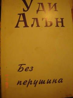 Заглавия с Б