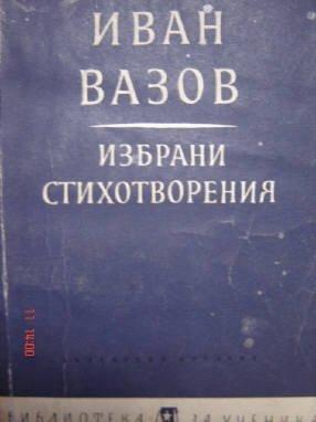Заглавия с И, Й