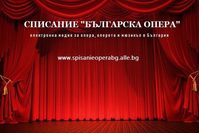 """СТАРТИРА СПИСАНИЕ """"БЪЛГАРСКА ОПЕРА"""""""