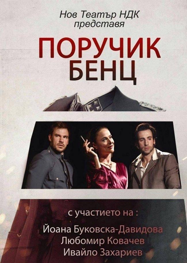 Нов театър НДК с две премиери през месец юли