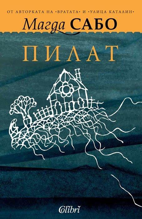 """""""Пилат"""" на Магда Сабо за пръв път на български език"""