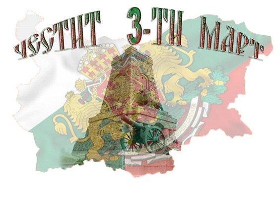 Честит 3-ти март - Национален празник на България!
