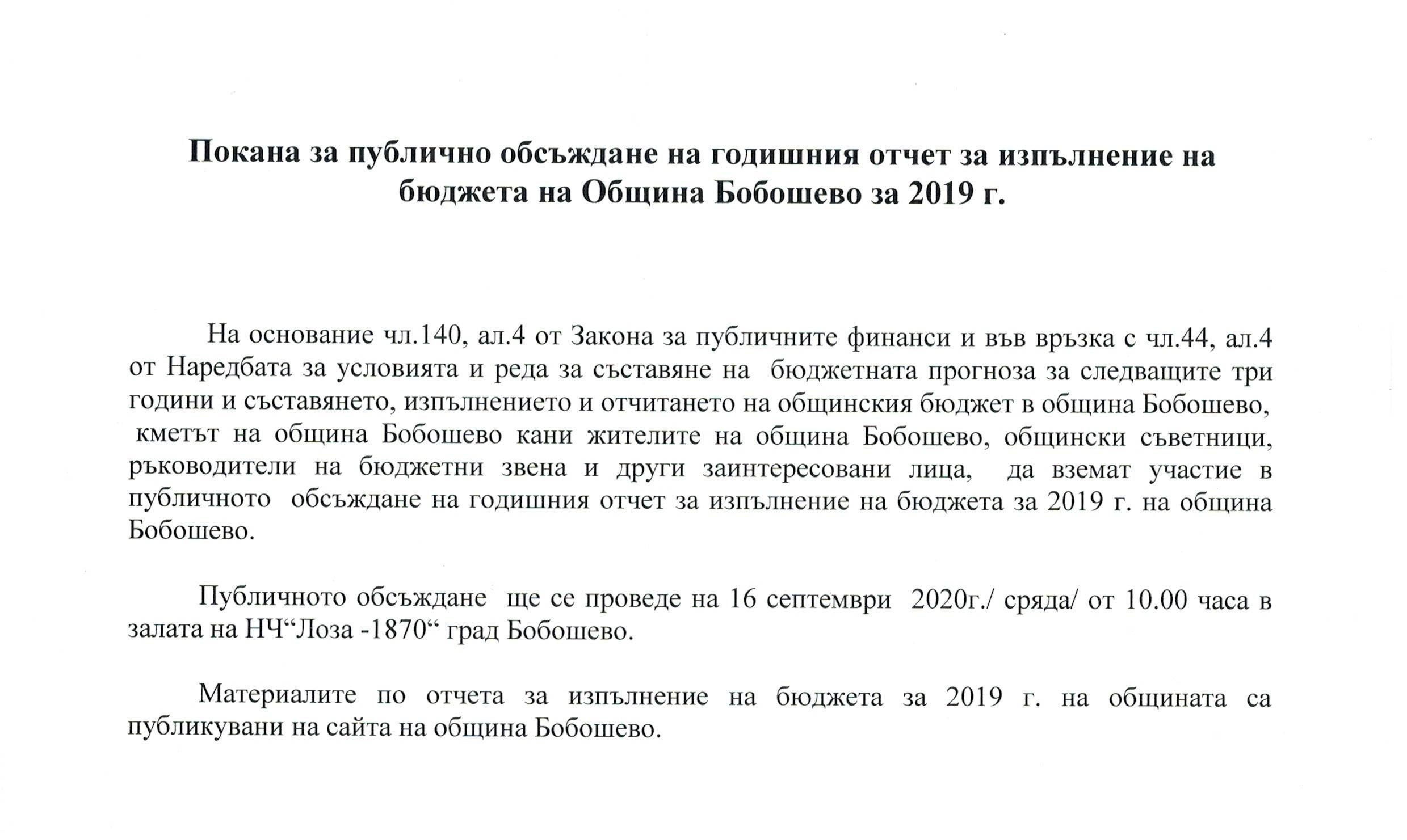 Община Бобошево