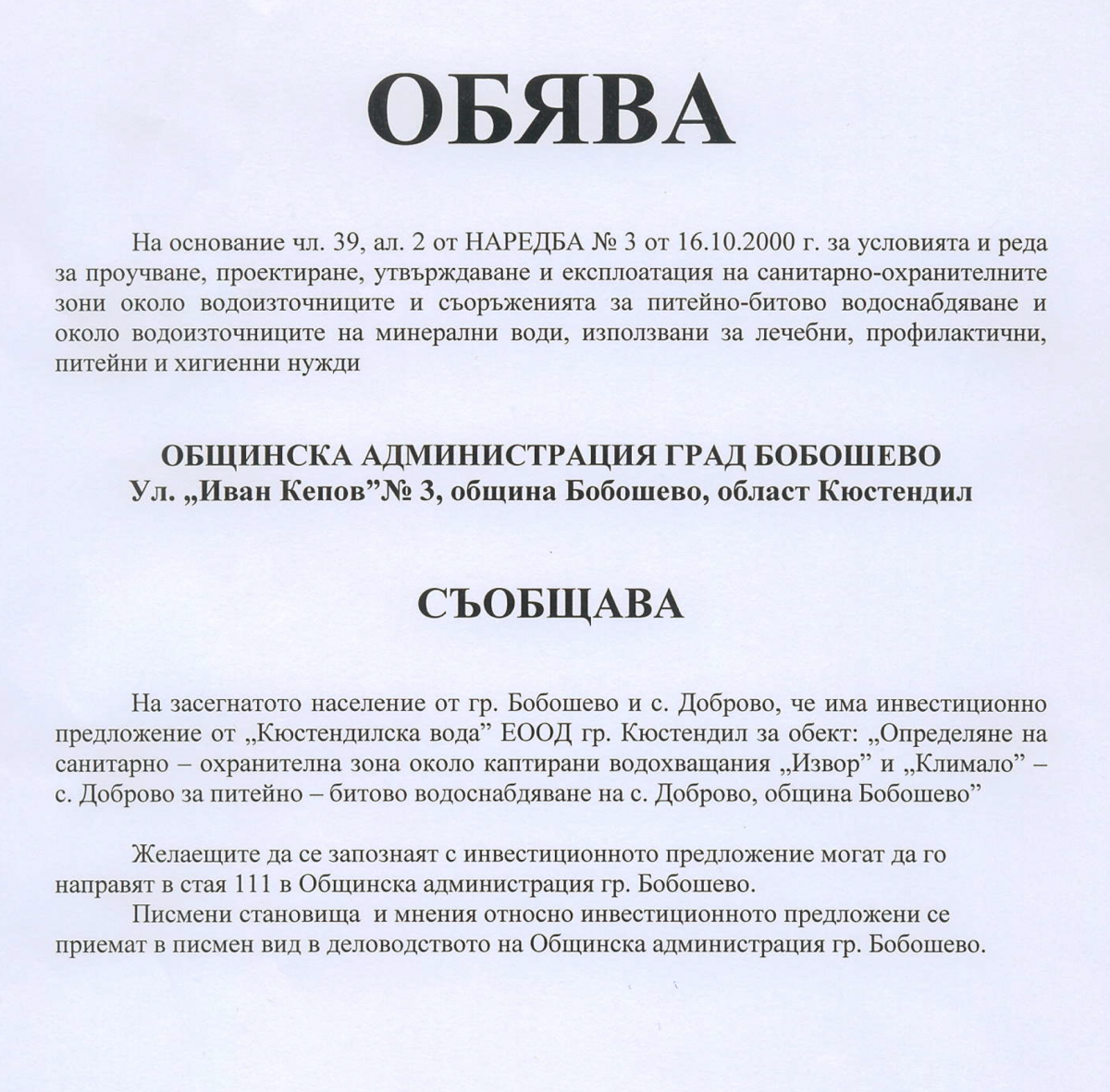"Инвестиционно предложение ""Кюстендилска вода"" ЕООД - с.Доброво"