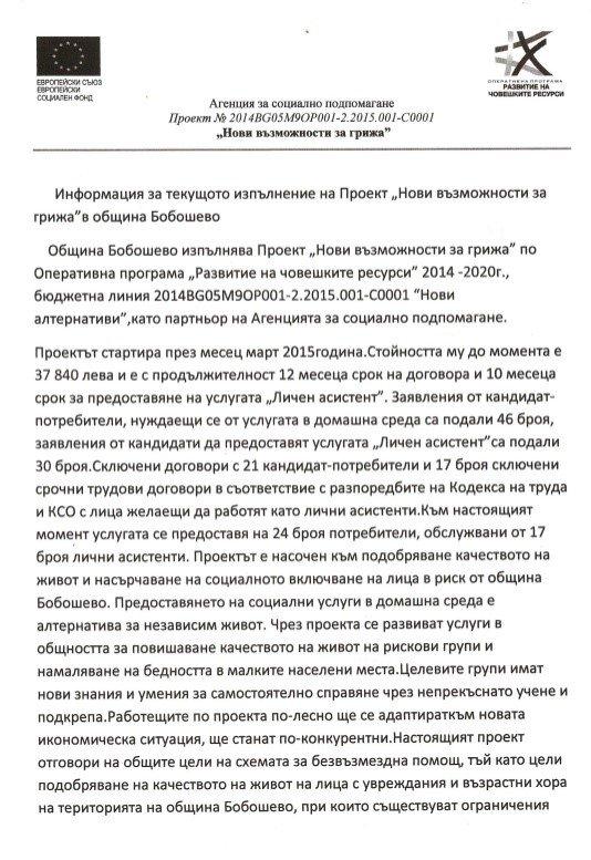 """Проект """"Нови възможности за грижа"""" в община Бобошево"""