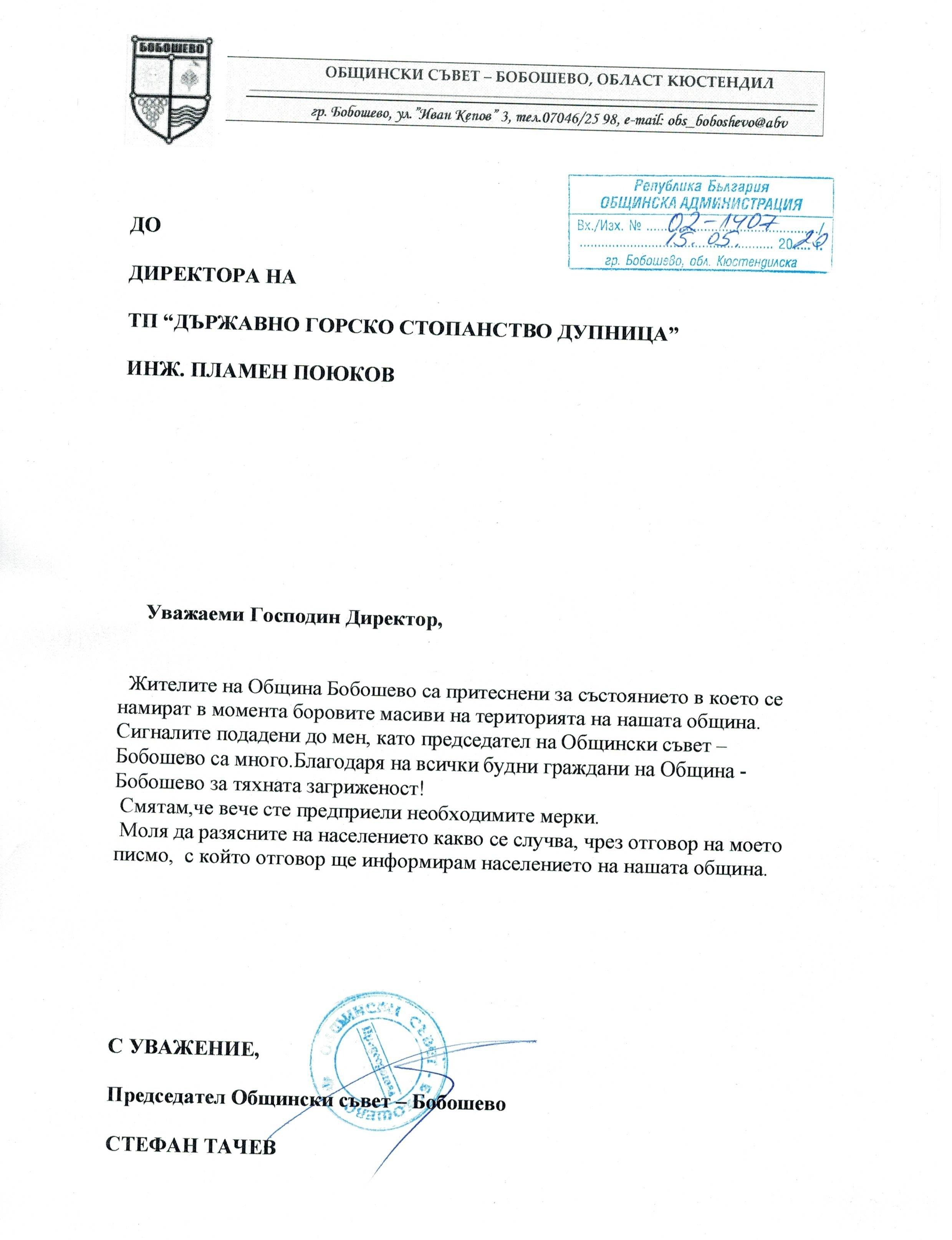 ПИСМО и ОТГОВОР / Относно Борова гора гр.Бобошево