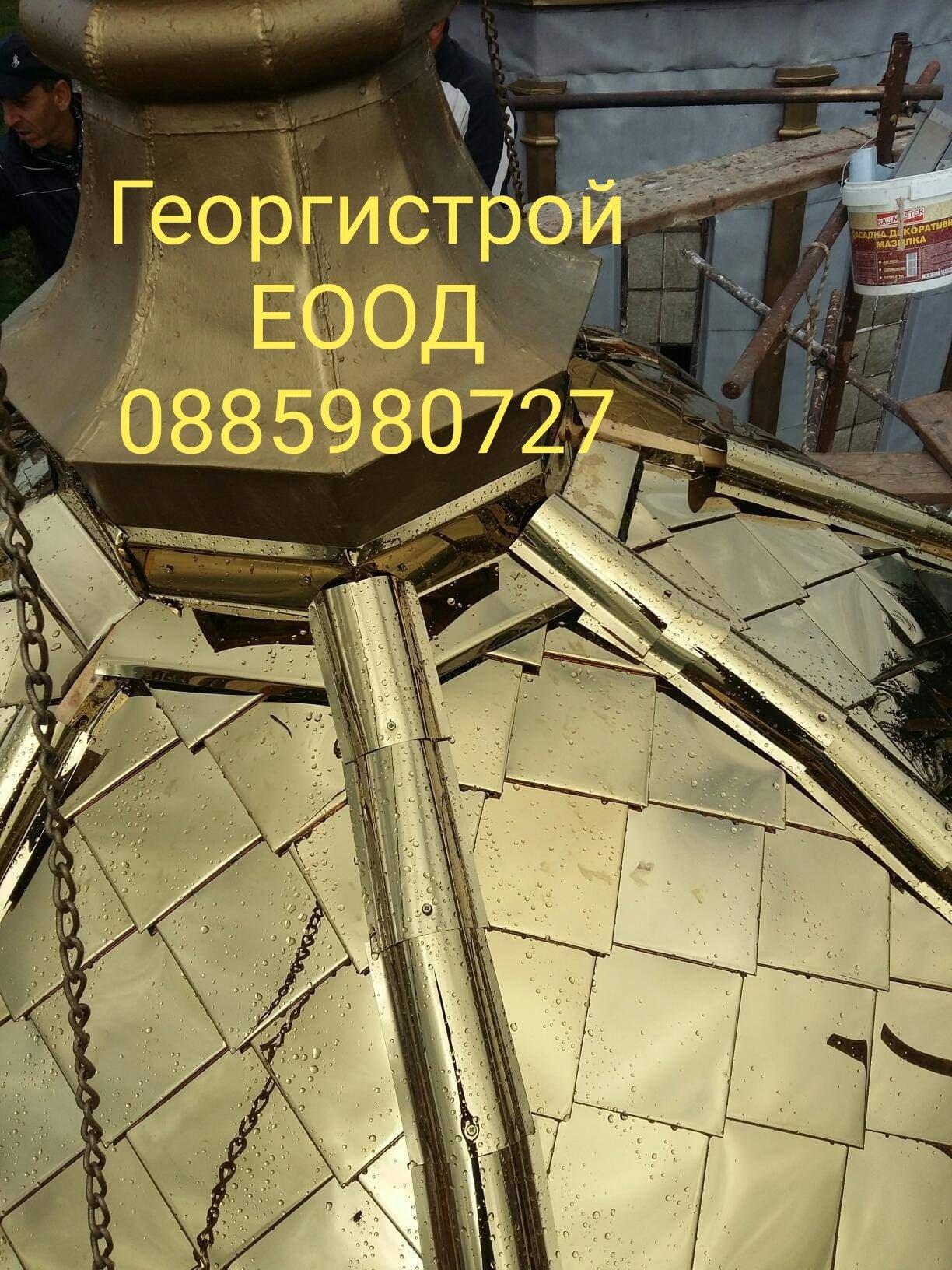 Ремонт на покриви цени Перник