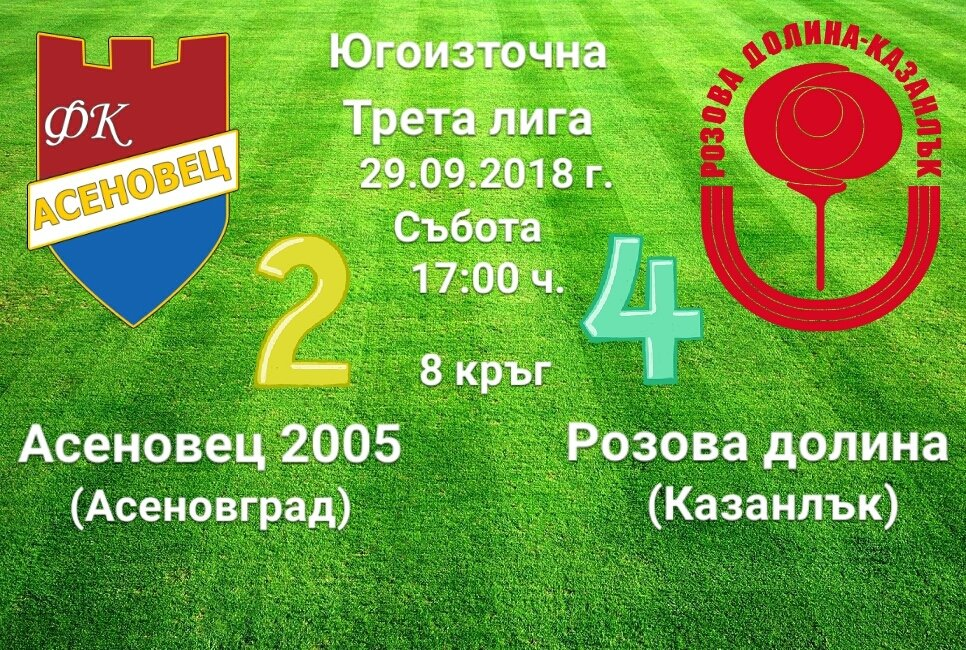 8 кръг: Асеновец 2005 (Асеновград) - Розова долина - 2:4