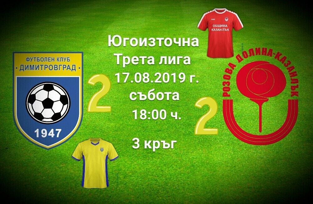 3 кръг: Димитровград 1947 (Димитровград) - Розова долина