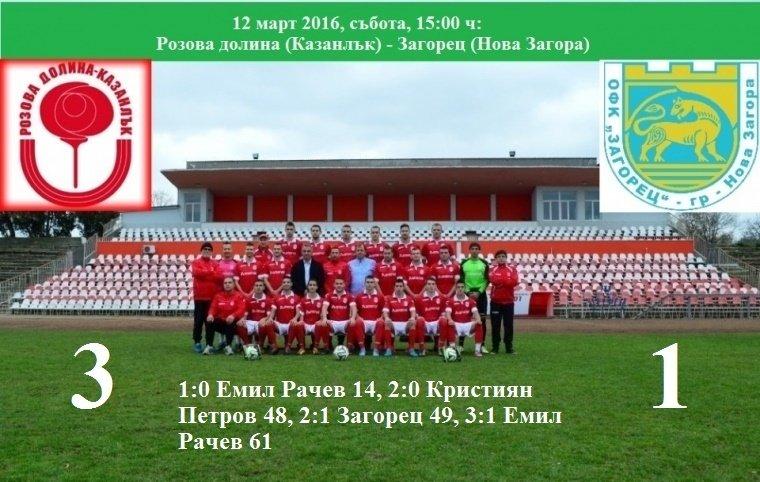 12 март 2016, събота, 15:00 ч: Розова долина (Казанлък) - Загорец (Нова Загора)