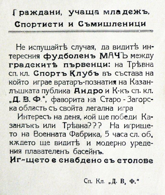 1936-37 - СЗОСО ГРУПА