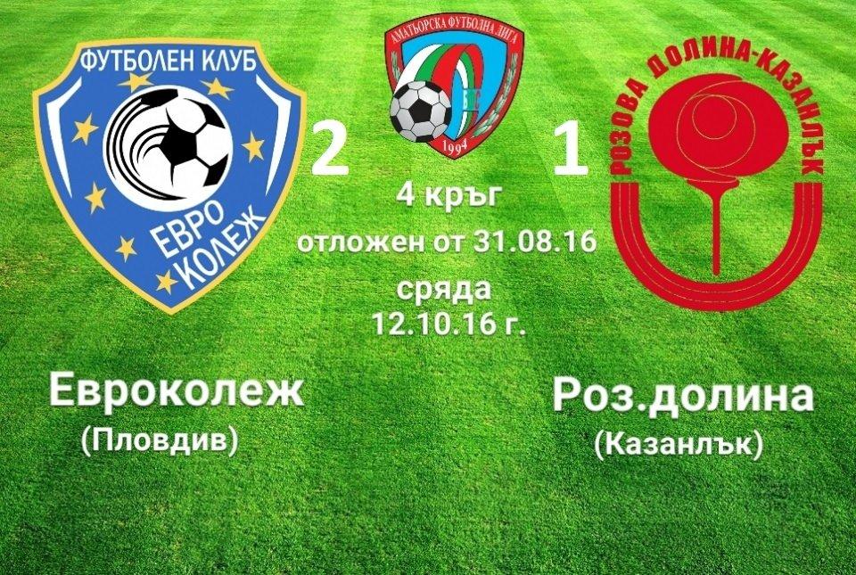 4 отложен кръг от 31 август 2016, Евроколеж (Пловдив) - Розова долина (Казанлък)