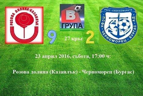 27 кръг - 23 април 2016, събота, 17:00 ч : Розова долина - Черноморец Бургас (Бургас)